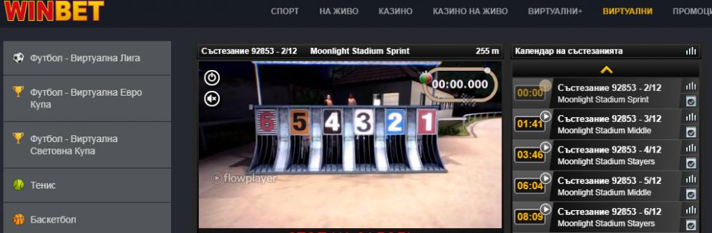 virtualni-sportove-winbet