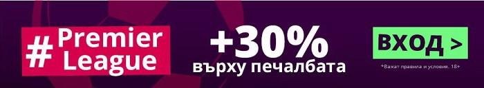 уинбет-30-процента