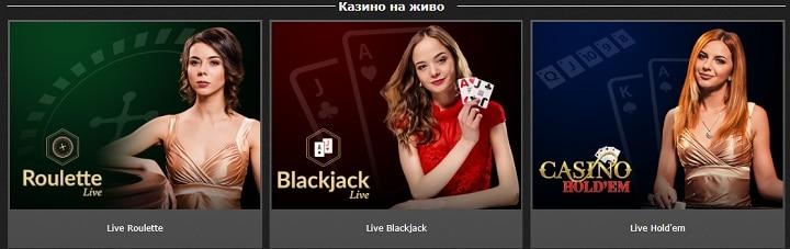 казино на живо