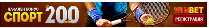 лицензиран букмейкър в България Уинбет спорт