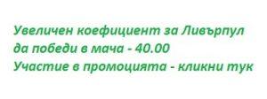 za klienti ot Bulgaria Betfair oferta
