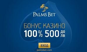 Palmsbet казино бонус промоция