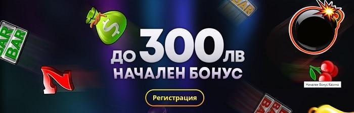 уинбет казино регистрация