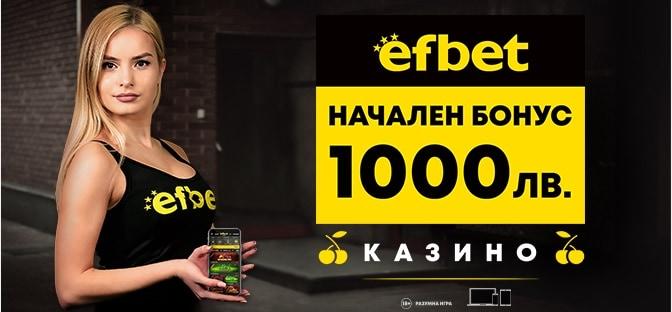 efbet bonus